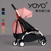✿蟲寶寶✿【法國Babyzen】優雅升級 yoyo+ 專用隨行袋 (含小車輪板) 7色可選