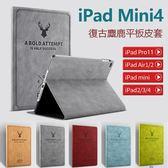 APPLE iPad Mini 1 2 3 4 平板皮套 文藝 mini4 復古麋鹿 支架 智慧休眠 防摔 保護套 保護殼