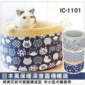 *WANG*寵喵樂《日本風保暖深度圓桶睡窩》深度貓窩/犬貓睡床/睡窩IC-1101