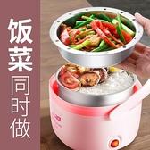 電燉鍋 生活日記加熱飯盒電熱保溫可插電上班族雙層便攜煮菜蒸飯器電飯盒 風尚