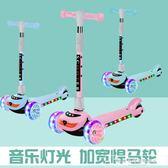 滑板車兒童2歲3輪溜溜車女男孩3-6歲滑滑車小孩單腳劃板車初學者CY『韓女王』