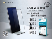 HTC Desire 21 Pro 5G《日本材料9H 2.5D滿版玻璃貼玻璃膜》亮面螢幕玻璃保護貼玻璃保護膜鋼化膜鋼膜