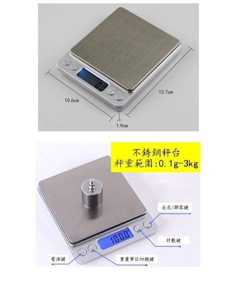 不鏽鋼電子秤 0.1克--3公斤