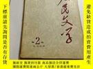 二手書博民逛書店G320罕見人民文學1976 2(總第2期)Y259056