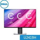 【免運費】DELL 戴爾 UltraSharp U2419H 24型 IPS 螢幕 薄邊框 廣視角 低藍光 不閃屏 優質面板保證