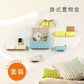 掛式置物盒 套裝組合 整理盒 桌面小物收納 雜物收納 浴室 廚房《SV4321》快樂生活網