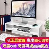 電腦顯示器增高架辦公室桌面收納盒置物架子台式屏幕抬高墊高托架『快速出貨YTL』