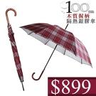 899 特價 雨傘 萊登傘 抗UV 自動直骨傘 木質把手 傘面100公分 防曬 Leighton 紅灰格紋