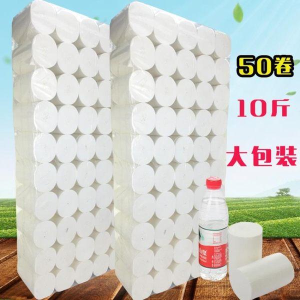 衛生紙捲紙巾50捲10斤散裝無芯原漿捲筒手紙