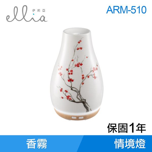 美國 ELLIA 伊莉亞 典雅陶瓷香氛水氧機 ARM-510(綻放)