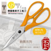 『義廚寶』德國PAUL 廚房系列_萬用剪刀 (黃)    ✁100% 德國手工製造 ✁