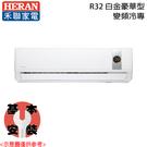 【HERAN禾聯】7-9坪 R32白金豪...
