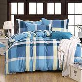 小清新舒柔床包被套組-藍色格調-雙人