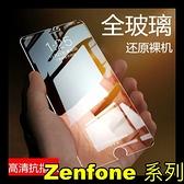 【萌萌噠】ASUS Zenfone 8 Flip 兩片裝+四角殼 9H非滿版 高清透明鋼化膜+四角加厚防摔軟殼