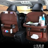 汽車座椅背收納袋車載兒童掛袋后排多功能置物箱車內裝飾用品大全CY『小淇嚴選』