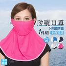 【好棉嚴選】全面遮陽 立體環繞護頸防塵 吸排速乾 抗UV 騎車防曬口罩 SKH78