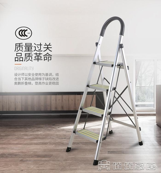 梯子 室內家用折疊人字梯子四五六步工程行動樓梯扶凳椅加厚【免運快出】