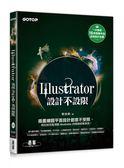 Illustrator設計不設限(適用CC/CS6)