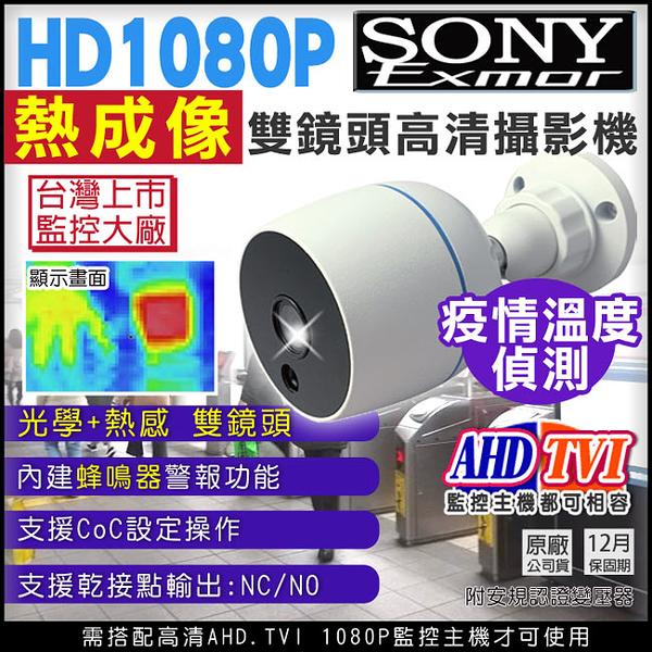 監視器攝影機 KINGNET 熱感應 熱成像 疫情溫度監控 AHD TVI SONY晶片 1080P 乾接點 蜂鳴器 防水槍型