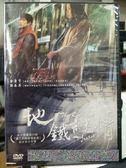 挖寶二手片-Y61-069-正版DVD-韓片【地鐵謎情】-金康宇 孫泰英