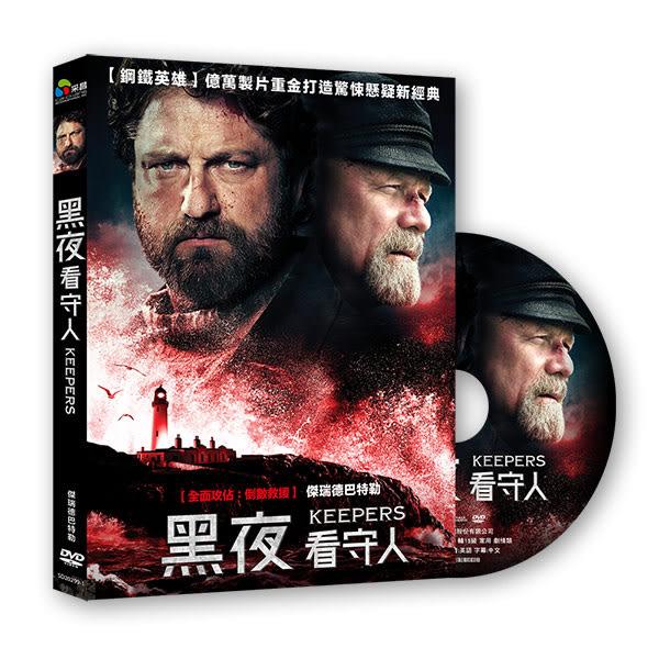 【停看聽音響唱片】【DVD】黑夜看守人