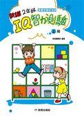 新編2年級IQ智力測驗(上冊)