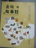【書寶二手書T8/旅遊_WDX】走玩故事館_靜宜大學中文系, 有故事股份有限公司