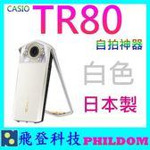 (送FR100L相機) 單機組 原廠皮套 CASIO 台灣卡西歐 EX-TR80 TR80 白色 公司貨 有保固 相機 TR70