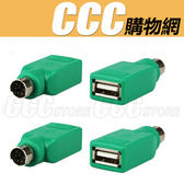 USB 轉 PS2 轉接頭 轉換頭 USB 轉換器 PS2轉接頭 USB母轉PS2公 PS2滑鼠 USB 滑鼠