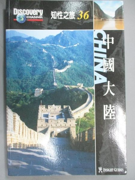 【書寶二手書T7/旅遊_EOA】中國大陸_原價600_時報編輯部