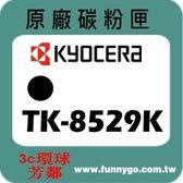 KYOCERA京瓷 原廠 碳粉匣 黑色 TK-8529 K