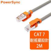 群加 Powersync CAT 7 10Gbps耐搖擺抗彎折超高速網路線RJ45 LAN Cable【圓線】灰色 / 2M (CLN7VAR8020A)