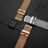 手錶帶男女原裝米蘭不銹鋼精鋼金屬錶練36 40 ck鋼帶14 18 20mm【蘇迪蔓】