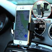 【新年鉅惠】車載手機支架支撐架汽車用品車內掛出風口導航夾子車上卡扣吸盤式