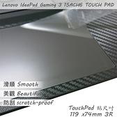 【Ezstick】Lenovo Gaming 3 15ACH6 TOUCH PAD 觸控板 保護貼
