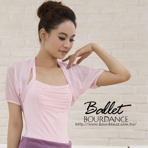 *╮寶琦華Bourdance╭*專業芭蕾舞衣☆成人芭蕾★短袖小外套【BDW13B17】剩粉色