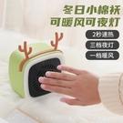 暖風機取暖器小型宿舍暖風機桌面臥室冬天取暖神器省電靜音熱風機