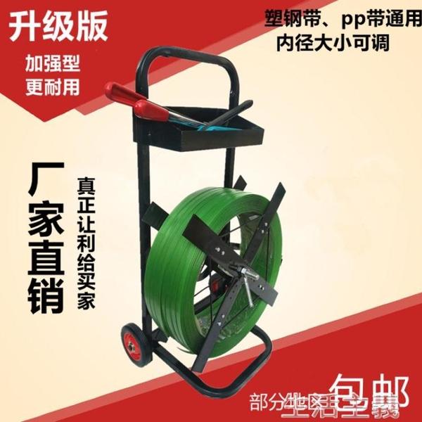 打包機 塑料1608pet塑鋼帶打包帶盤車手推剎車 打包機帶盤車支架輔助工具 MKS生活主義