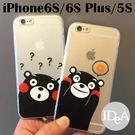 熊本熊 KUMAMON iPhone5S 6S Plus透明蠶絲紋TPU手機保護套 全包邊硬殼 吉祥物 黑熊營業部長 萌熊 縣 日本