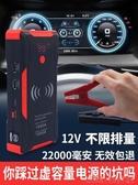 汽車應急啟動電源便攜式電瓶虧電救援搭電車用充電寶啟動器大容量 交換禮物 免運