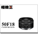 Canon RF 50mm F1.8 STM 公司貨