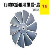 【尋寶趣】勳風12吋DC節能吸排扇-十片扇葉 電風 葉扇 電扇配件 適用HF-B7212 HF-7112-Blade