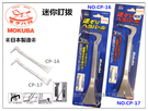 【台北益昌】Mokuba 迷你釘拔 CP-16 逆190mm 尾平 木馬 反向撬 拔釘器 刮刀 生銹 剝離 木材 日本製