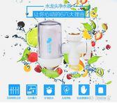 廚房自來水過濾器水龍頭凈水器家用通用非直飲機凈化濾水器    LY7711『時尚玩家』