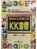 二手書博民逛書店 《標準KK音標入門(書+CDR)》 R2Y ISBN:957461011X