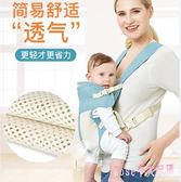 嬰兒背帶多功能新生嬰兒背帶橫抱式通用透氣網前抱后背小孩寶寶的背袋 LH6598  【Rose中大尺碼】