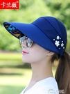 帽子女夏天休閒百搭出游防紫外線韓版夏季可摺疊防曬太陽帽遮陽帽好樂匯