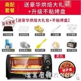 雙層電烤箱家用烘焙機小烤箱迷你全自動小型12升L多功能烤箱 220vNMS漾美眉韓衣