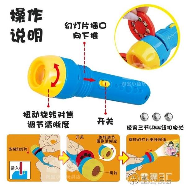 睡前故事投影兒童投影儀手電筒語音講故事圖案放映投影機玩具幻燈片哄睡安睡燈