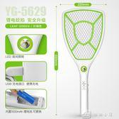 電蚊拍充電式鋰電池 USB充電強力蒼蠅拍鋰電強力滅蚊拍大網面  igo 下殺